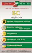 """Двері вхідні внутрішні""""Білоруський стандарт 2/1""""2040*880мм,""""Трек 1"""" небесно-блакитний мат.45А,праві"""